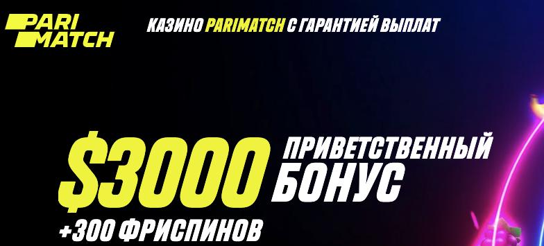 300 фриспинов париматч